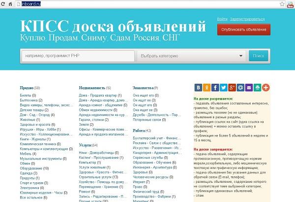 3bcfc7cbd7a7 Бесплатная доска объявлений КПСС   ТОП Доска - Каталог и Рейтинг ...